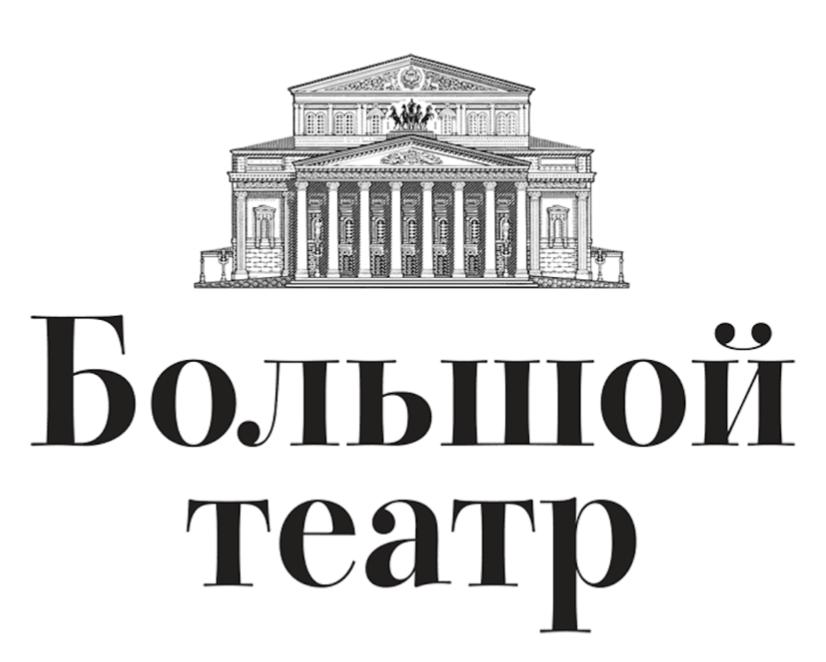 ФГБУ ГОСУДАРСТВЕННЫЙ АКАДЕМИЧЕСКИЙ БОЛЬШОЙ ТЕАТР РОССИИ